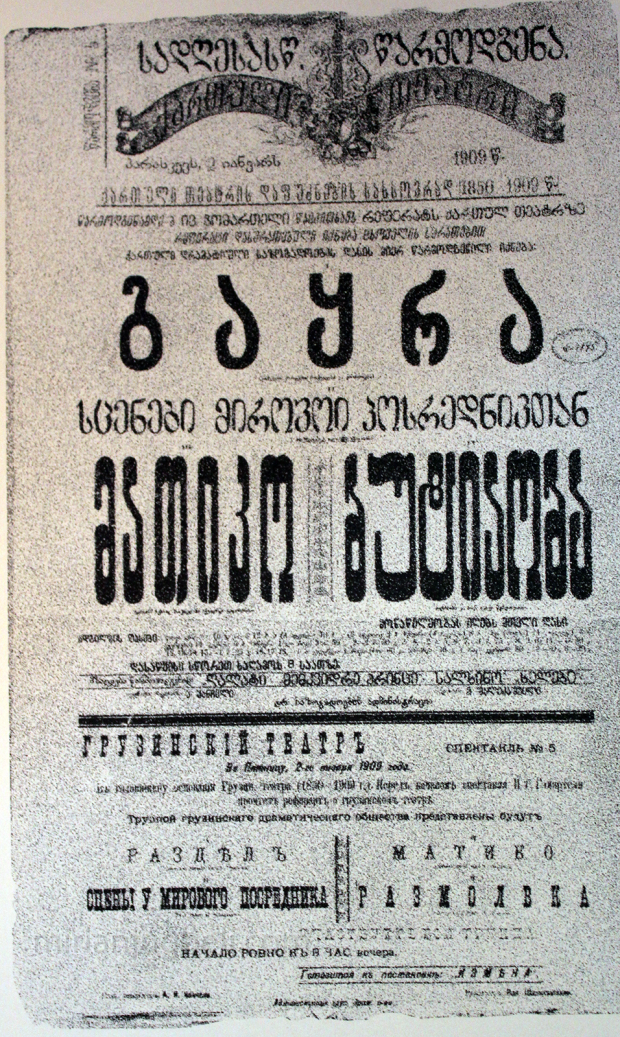 Georgian Theater Poster