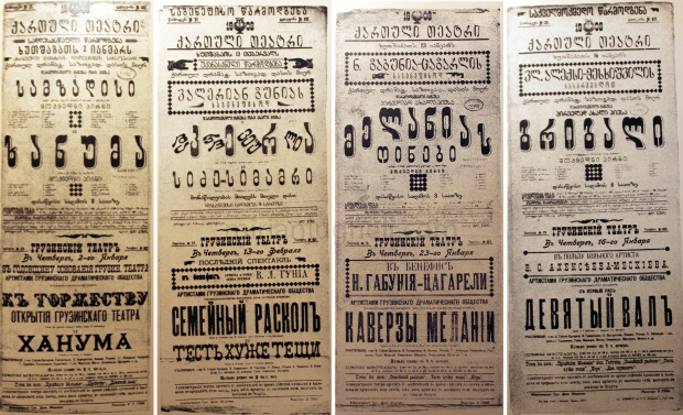 Georgian Theater Posters