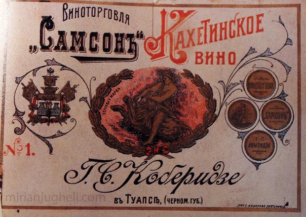 Koberidze's Kakhetian wine