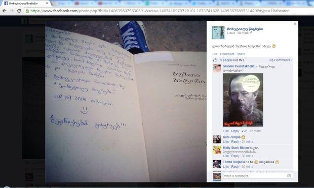 fb.com/moxetiale.cignebi